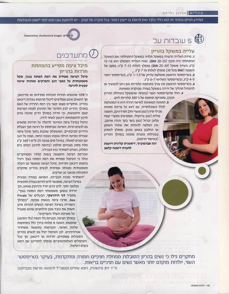 5 עובדות על עליה במשקל בהריון