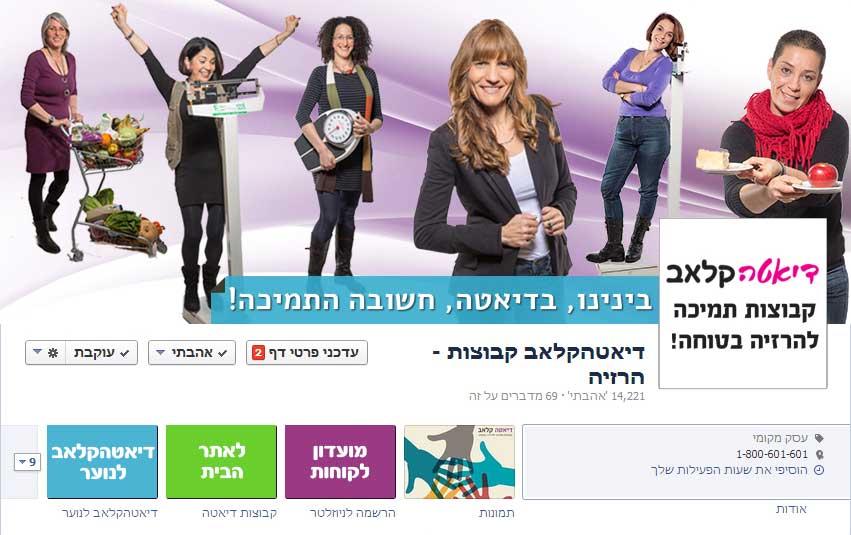 דיאטהקלאב מתחדשת גם בפייסבוק- הצטרפו!